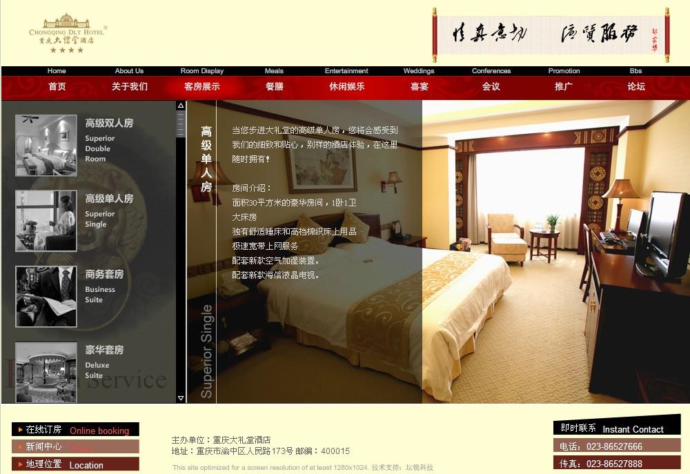 酒店FLASH网站程序+ASP后台