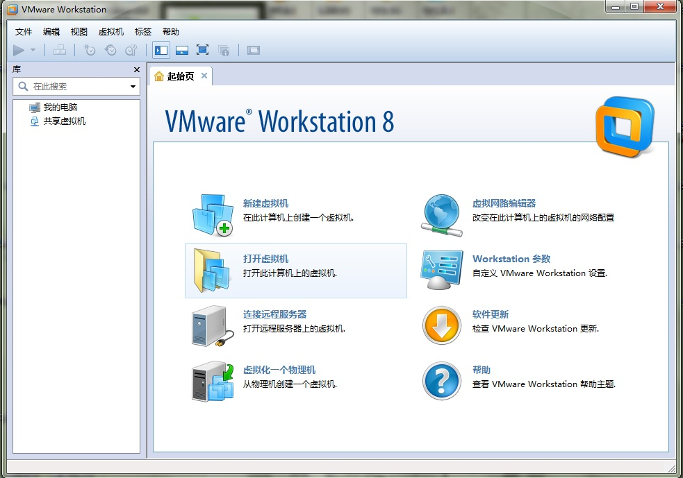 VMware Workstationv8.0.4汉化破解版