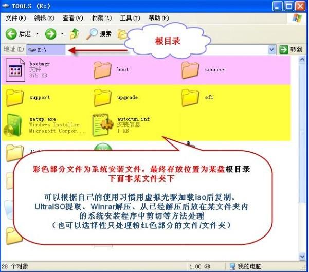 windows 8.1 光盘、硬盘安装与升级安装教程(图文)