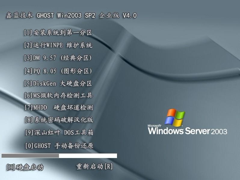 鑫蓝技术 GHOST Win2003 SP2 企业版 V4.0