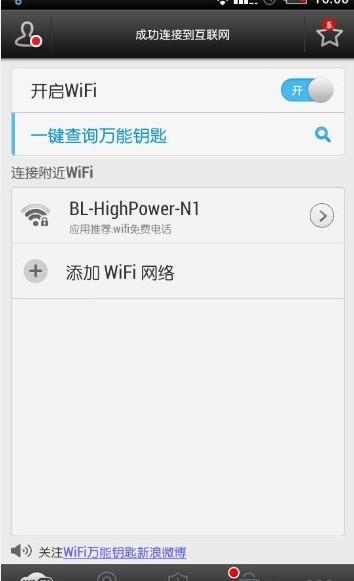 wifi万能钥匙去广告绿色清爽版