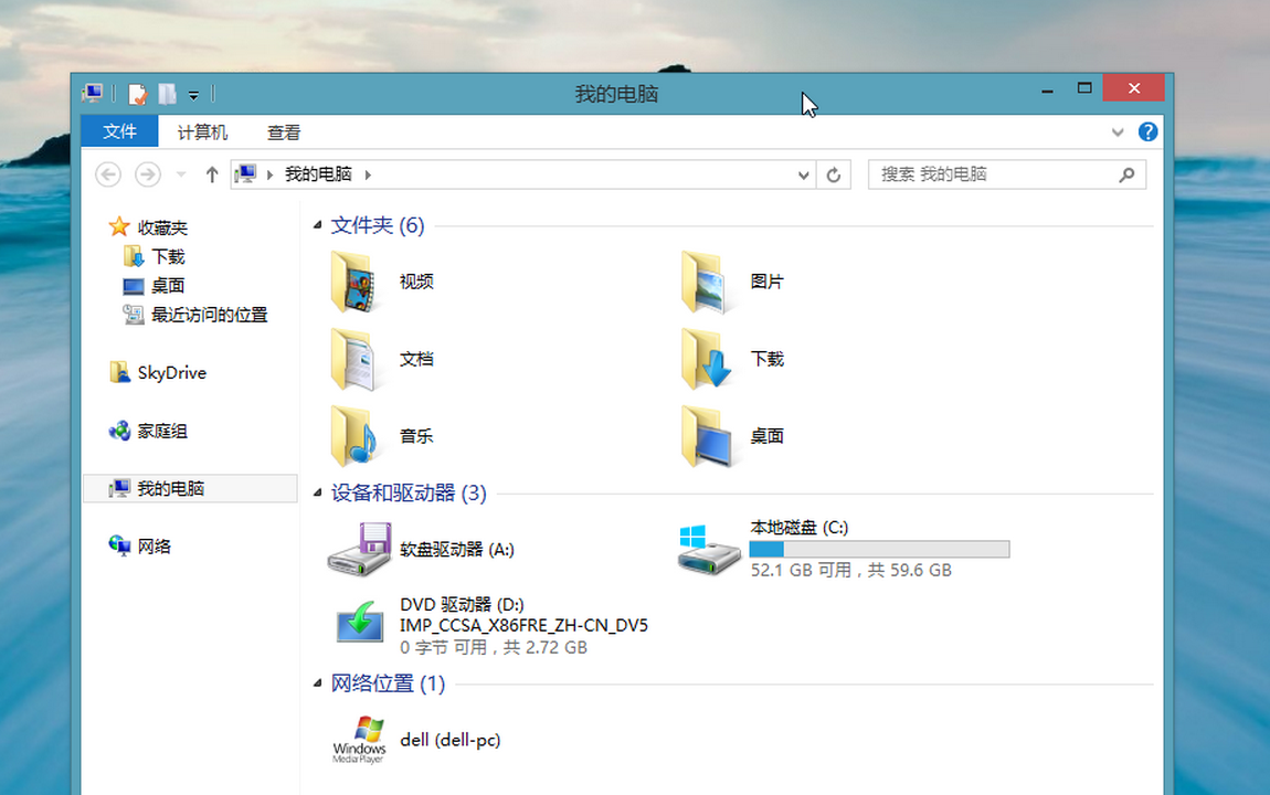 windows 8/windows 8.1去除资源管理下的六个文件夹