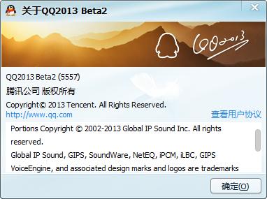 腾讯QQ2013Beta1(5573)去广告真正纯净版