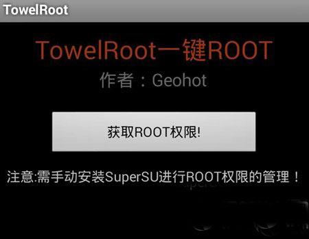 安卓root神器Towelroot中文版下载