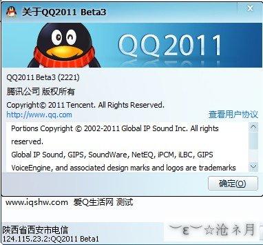 KillQQAd 1.0.0.87下载 支持2011beta3 显IP IP库已改为纯真最新版